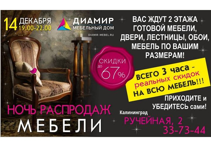 Ночь распродаж мебели — 14 декабря. Скидки на мебель в Калининграде до 67%