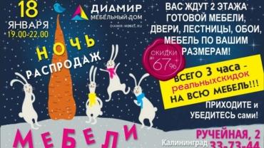 Ночь распродаж мебели — 18 января. Скидки на мебель в Калининграде до 67%