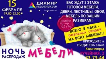 Ночь распродаж мебели — 15 февраля. Скидки на мебель в Калининграде до 67%
