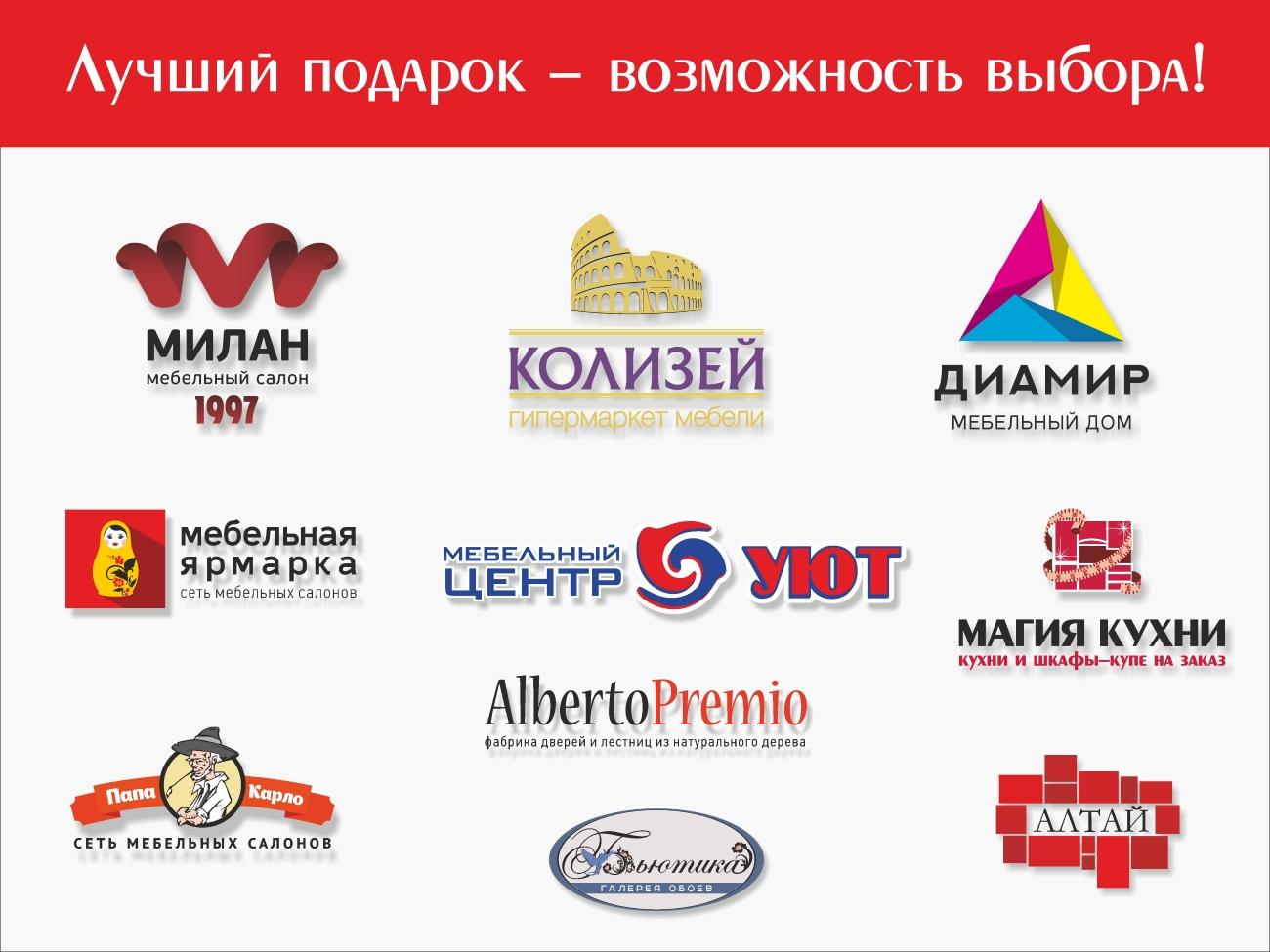 Подарочный сертификат от Мебельного дома Диамир Калининград