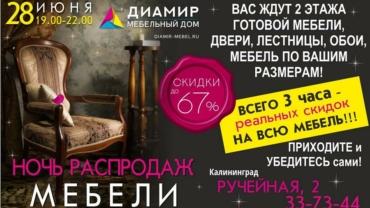 Ночь распродаж мебели — 28 июня. Скидки на мебель в Калининграде до 67%