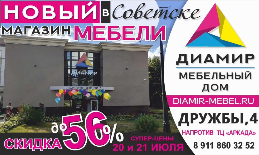 Открылся новый мебельный салон Диамир в г.Советске.