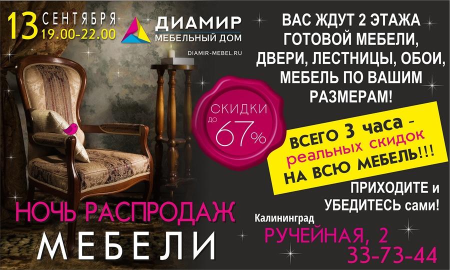Ночь распродаж мебели — 13 сентября. Скидки на мебель в Калининграде до 67%