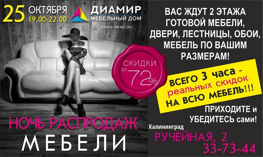 Ночь распродаж мебели — 25 октября. Скидки на мебель в Калининграде до 72%