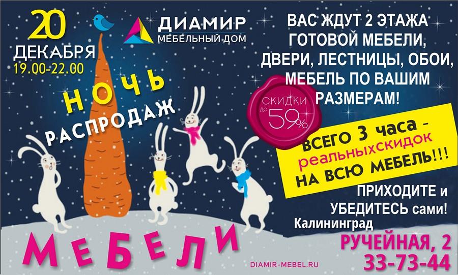 Ночь распродаж мебели — 20 декабря. Скидки на мебель в Калининграде до 59%