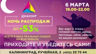 Ночь распродаж мебели — 6 марта. Скидки на мебель в Калининграде до 53%
