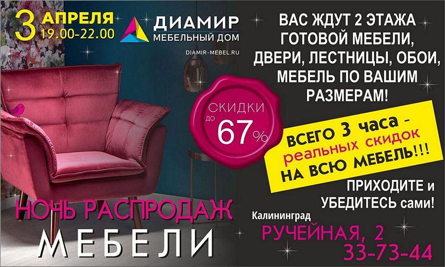 Ночь распродаж мебели — 3 апреля. Скидки на мебель в Калининграде до 67%