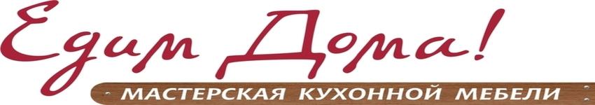 Кухни Едим Дома в Калининграде