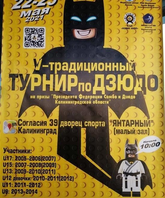 """Мебельный дом """"Диамир"""" – спонсор V Международного турнира по дзюдо"""