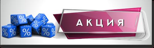 Акции и скидки на мебель в Калининграде