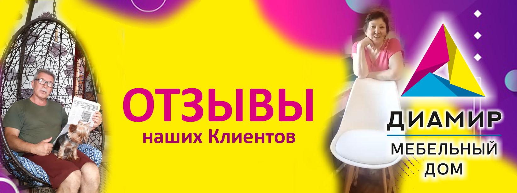 Мебель в Калининграде и области - отзывы покупателей