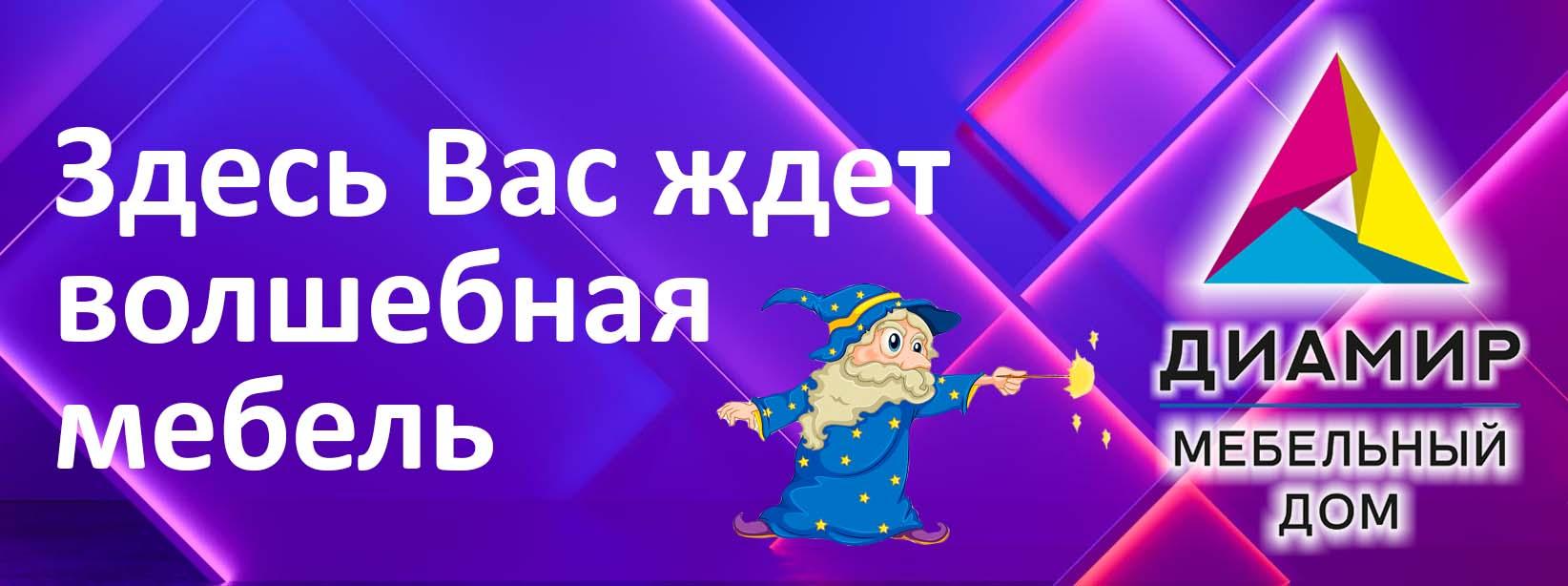Мебельный дом Диамир - Мебель в Калининграде и области